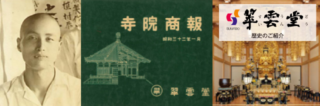 写真で見る翠雲堂の歴史