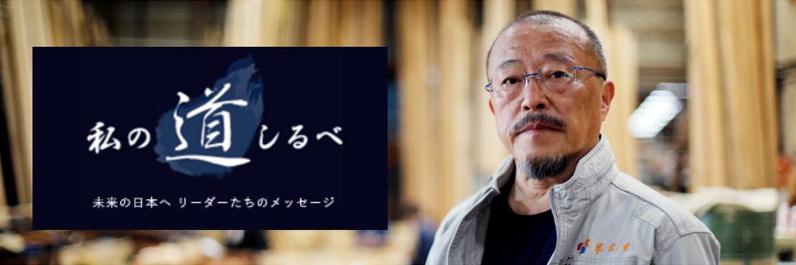 日経 私の道しるべ 山口豊 | 株式会社翠雲堂