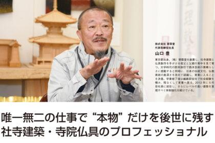 弊社社長山口豊のインタビュー記事が掲載されました
