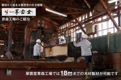 翠雲堂青森工場の動画をご覧下さい