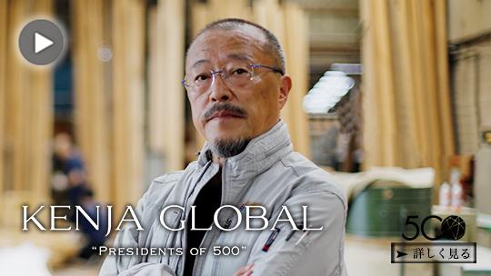 「本物を作る者の使命」賢者グローバル(KENJA GLOBAL)インタビュー掲載