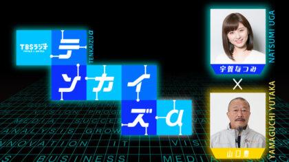弊社山口豊が宇賀なつみさん(フリーアナウンサー)からインタビューを受けました